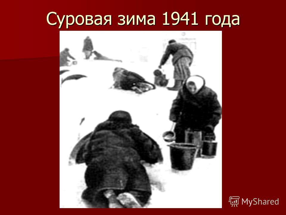 Суровая зима 1941 года