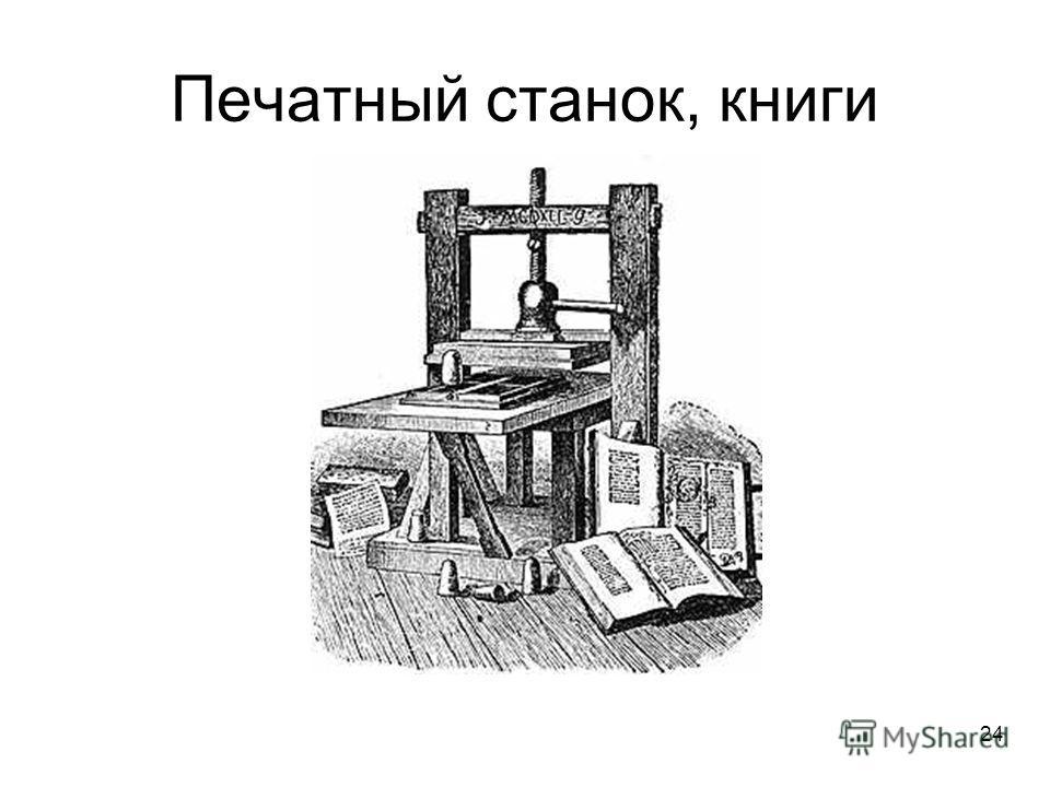 24 Печатный станок, книги