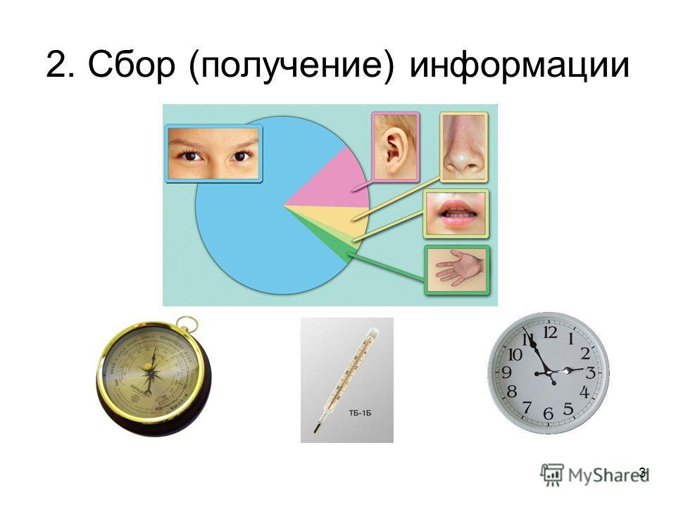 3 2. Сбор (получение) информации