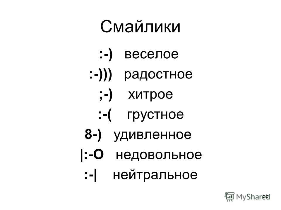 55 Смайлики :-) веселое :-))) радостное ;-) хитрое :-( грустное 8-) удивленное |:-О недовольное :-| нейтральное