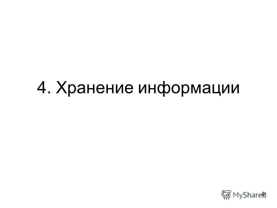 8 4. Хранение информации