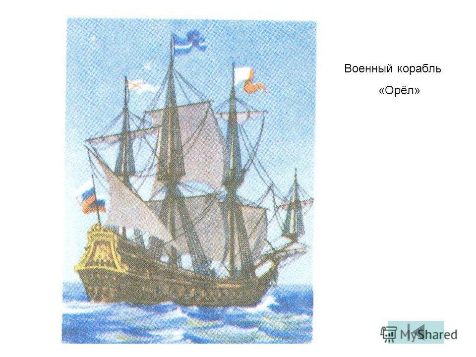 Военный корабль «Орёл»