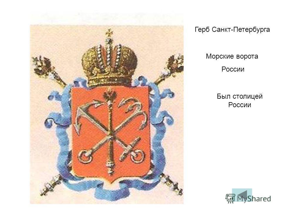 Герб Санкт-Петербурга Морские ворота России Был столицей России