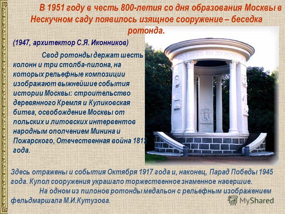 Свод ротонды держат шесть колонн и три столба-пилона, на которых рельефные композиции изображают выжнейшие события истории Москвы: строительство деревянного Кремля и Куликовская битва, освобождение Москвы от польских и литовских интервентов народным