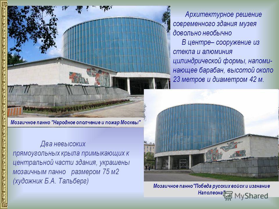 Два невысоких прямоугольных крыла примыкающих к центральной части здания, украшены мозаичным панно размером 75 м2 (художник Б.А. Тальберг) Мозаичное панно