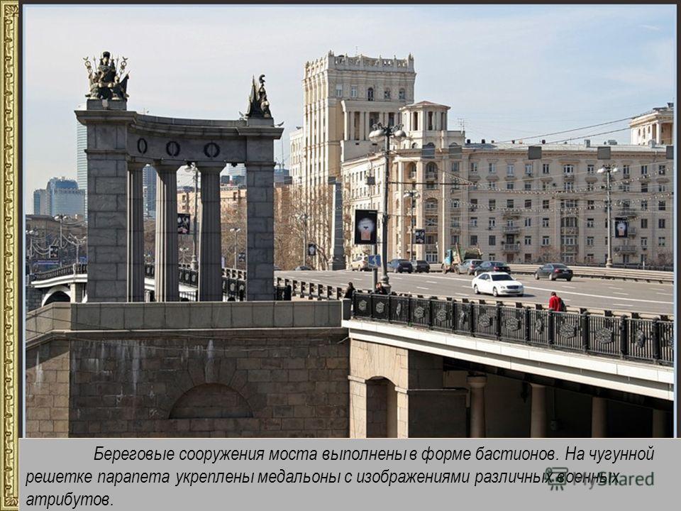 Береговые сооружения моста выполнены в форме бастионов. На чугунной решетке парапета укреплены медальоны с изображениями различных военных атрибутов.