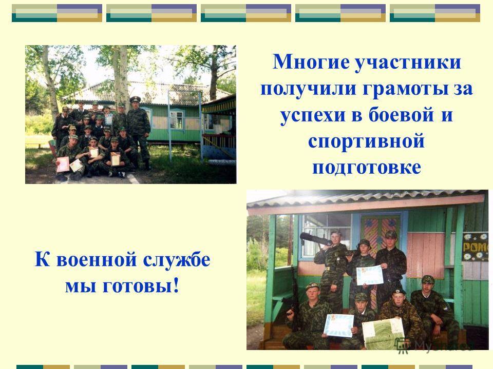 Многие участники получили грамоты за успехи в боевой и спортивной подготовке К военной службе мы готовы!