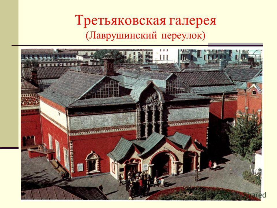 Третьяковская галерея (Лаврушинский переулок)