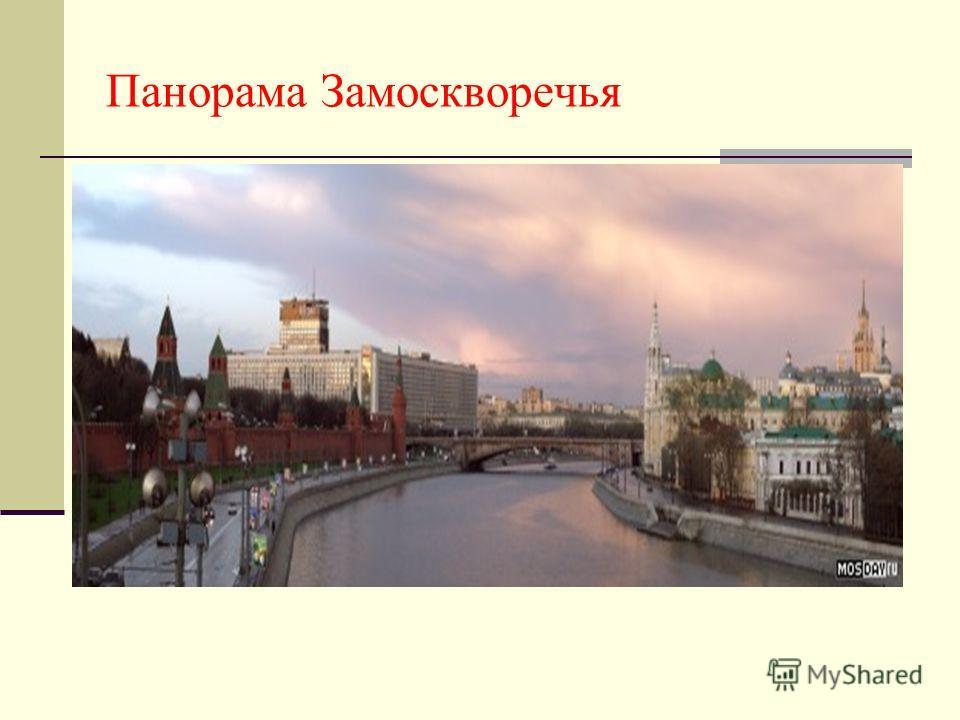 Панорама Замоскворечья