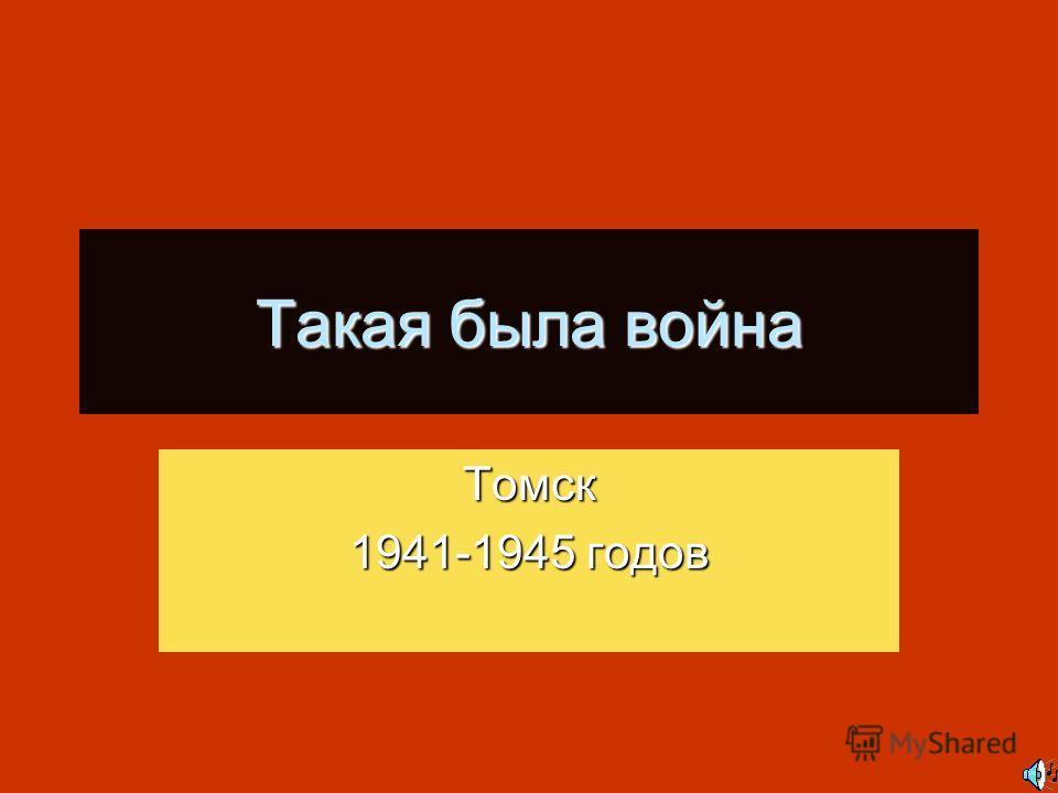 Такая была война Томск 1941-1945 годов