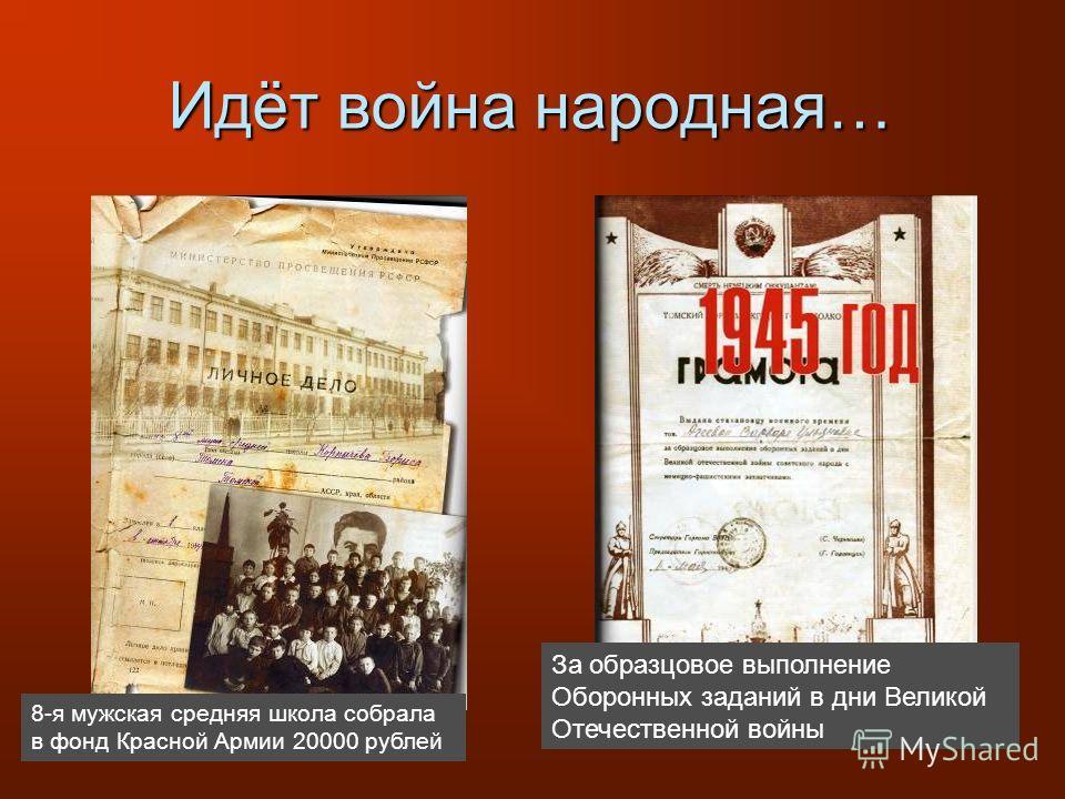 Идёт война народная… 8-я мужская средняя школа собрала в фонд Красной Армии 20000 рублей За образцовое выполнение Оборонных заданий в дни Великой Отечественной войны