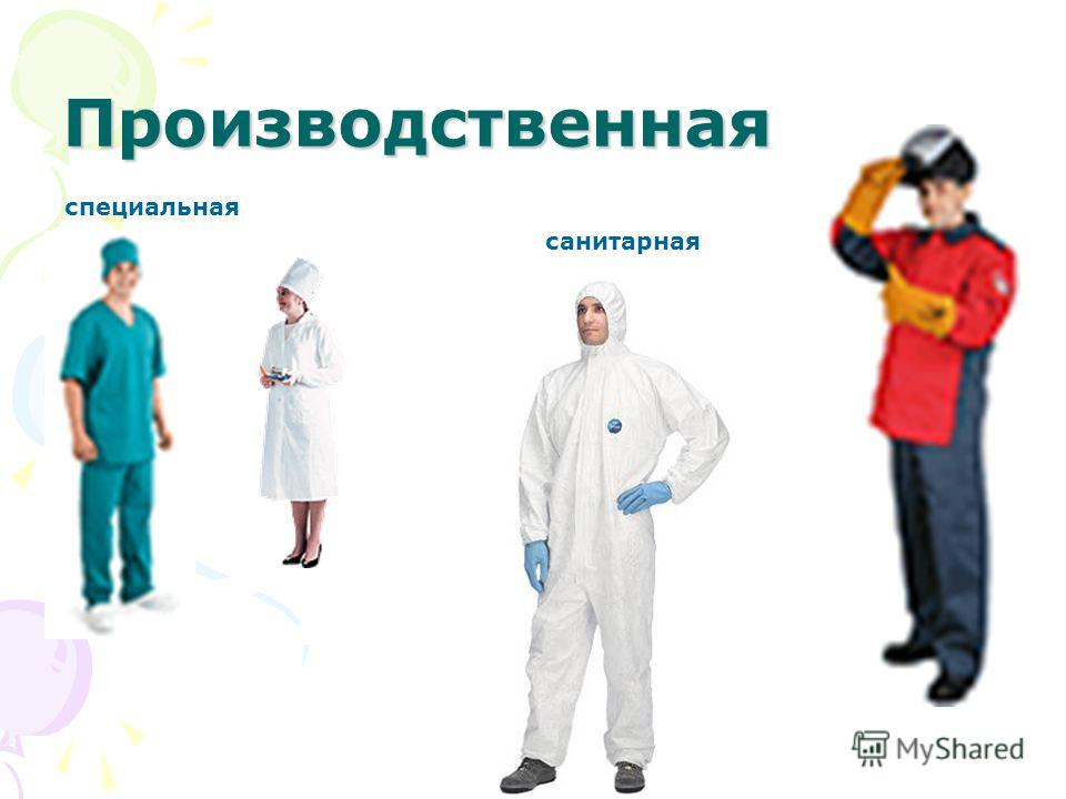 Производственная специальная санитарная