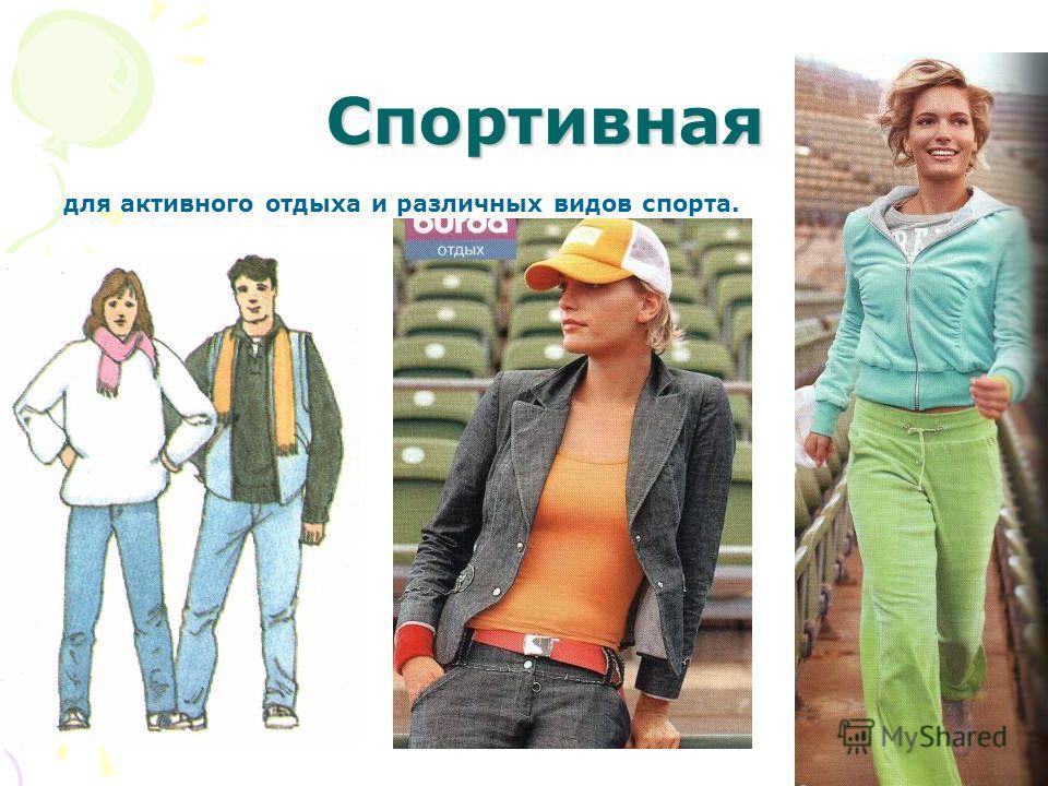 Спортивная Спортивная для активного отдыха и различных видов спорта.