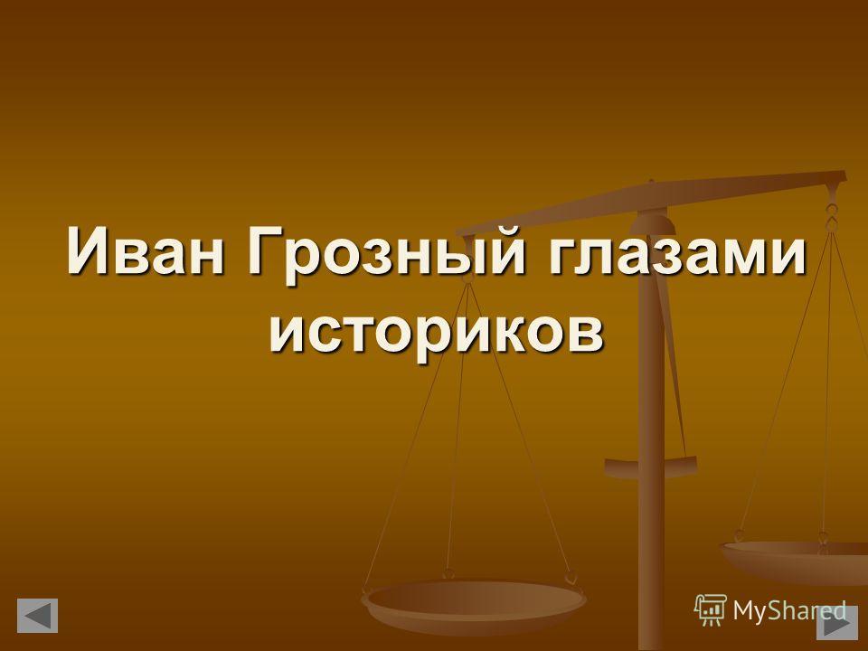 Иван Грозный глазами историков
