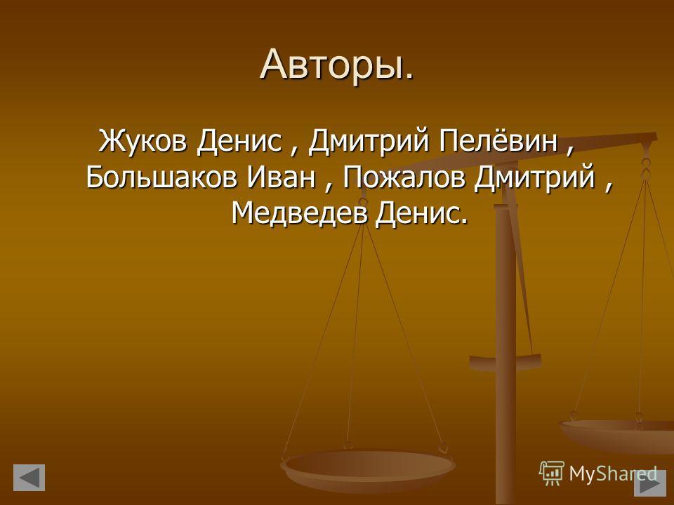 Авторы. Жуков Денис, Дмитрий Пелёвин, Большаков Иван, Пожалов Дмитрий, Медведев Денис.