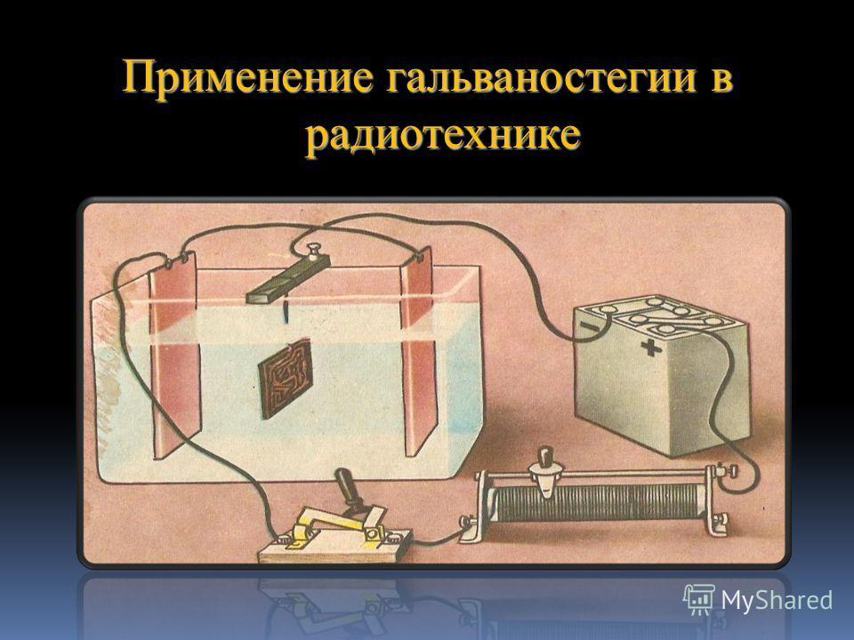 Применение гальваностегии в радиотехнике