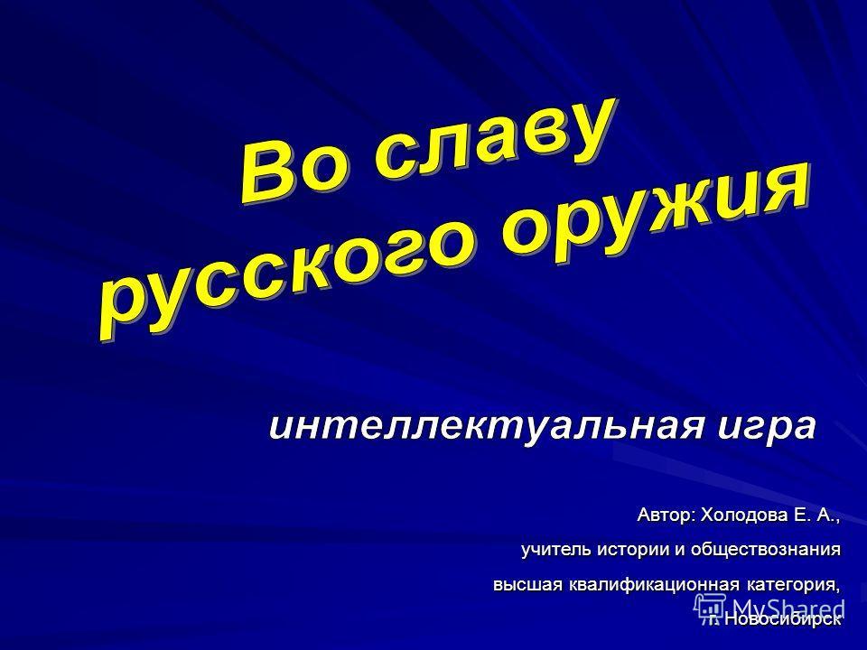 Автор: Холодова Е. А., учитель истории и обществознания высшая квалификационная категория, г. Новосибирск