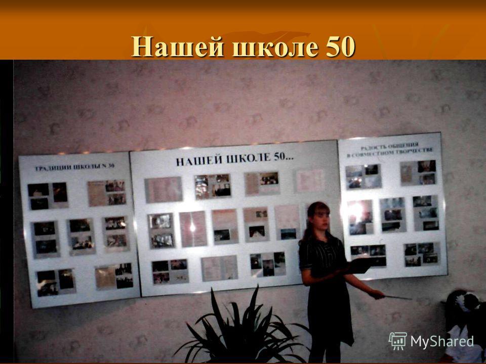 Нашей школе 50
