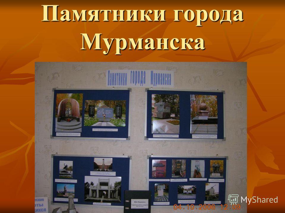 Памятники города Мурманска