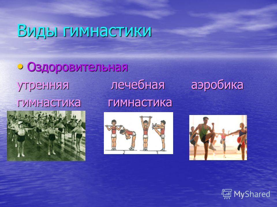 Виды гимнастики Оздоровительная Оздоровительная утренняя лечебная аэробика гимнастика гимнастика