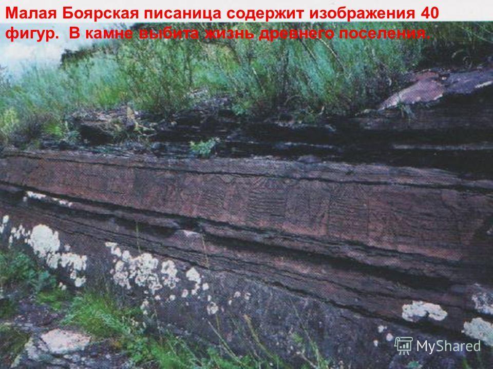 Малая Боярская писаница содержит изображения 40 фигур. В камне выбита жизнь древнего поселения.