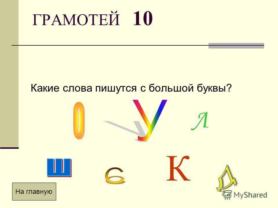ГРАМОТЕЙ 10 Какие слова пишутся с большой буквы? На главную Л К