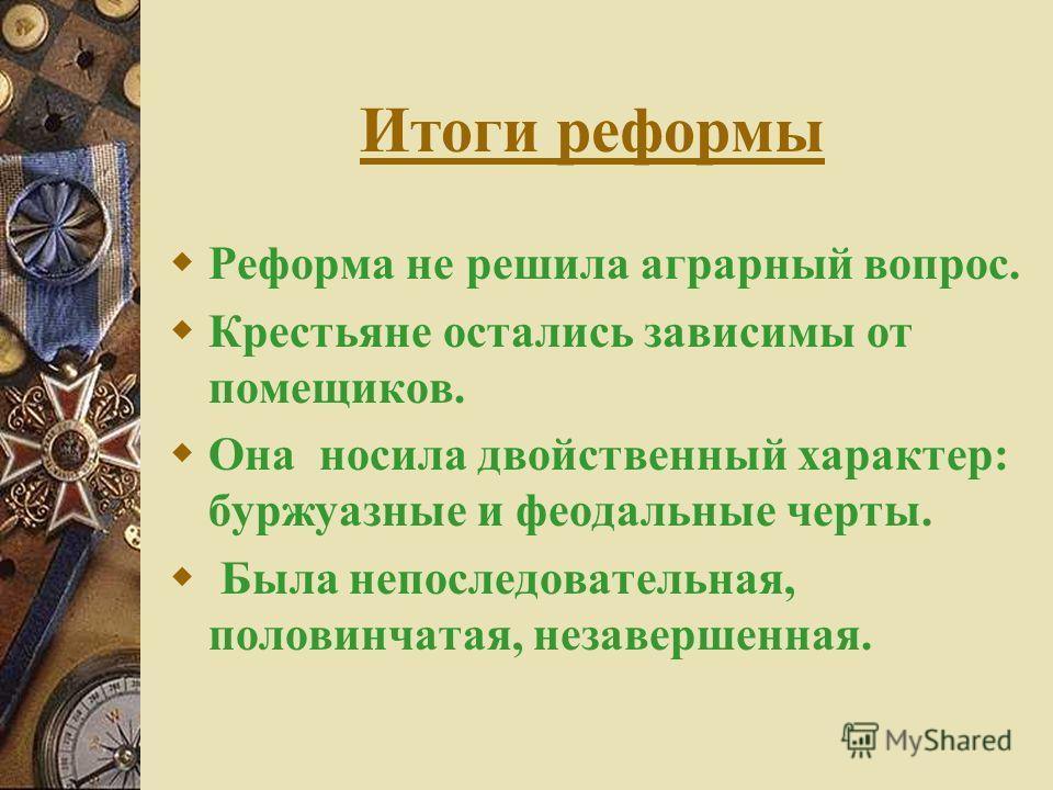 Положения крестьян после реформы 1861 года Личная свобода Временно- обязанные Отрезки Прирезки Отработки Испольщина