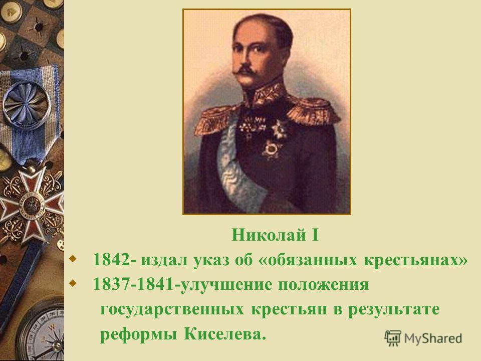 Александр I 1803 – издает указ «о вольных хлебопашцах» 1804-1819 – отменяет крепостного права в Прибалтике.