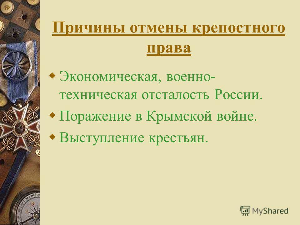 Александр II 19 февраля 1861 года – подписал Манифест об отмене крепостного права.