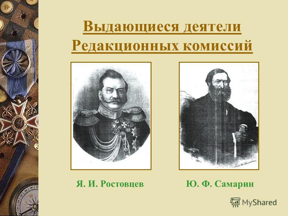Подготовка реформы 1857 Секретный комитет 1858 Главный комитет 1859 Редакционные комиссии 1860-1861 Государственный совет