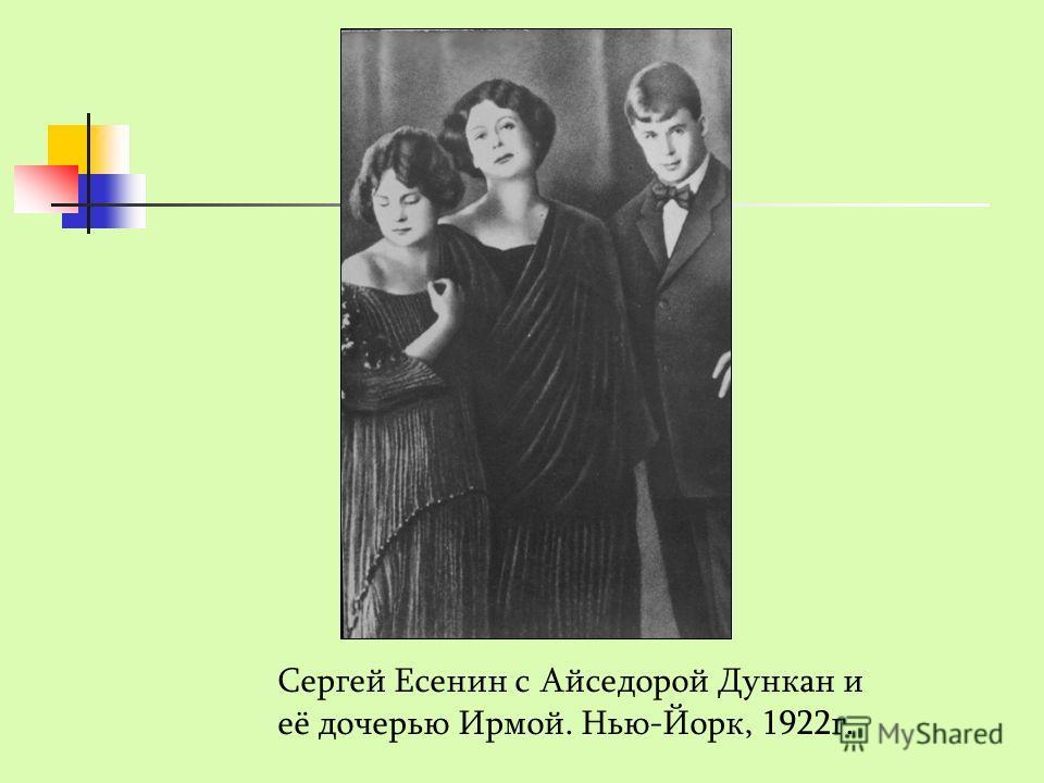 Сергей Есенин с Айседорой Дункан и её дочерью Ирмой. Нью-Йорк, 1922г.