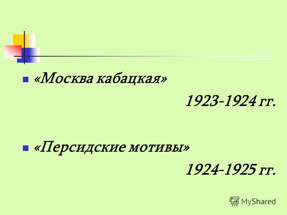 «Москва кабацкая» 1923-1924 гг. «Персидские мотивы» 1924-1925 гг.