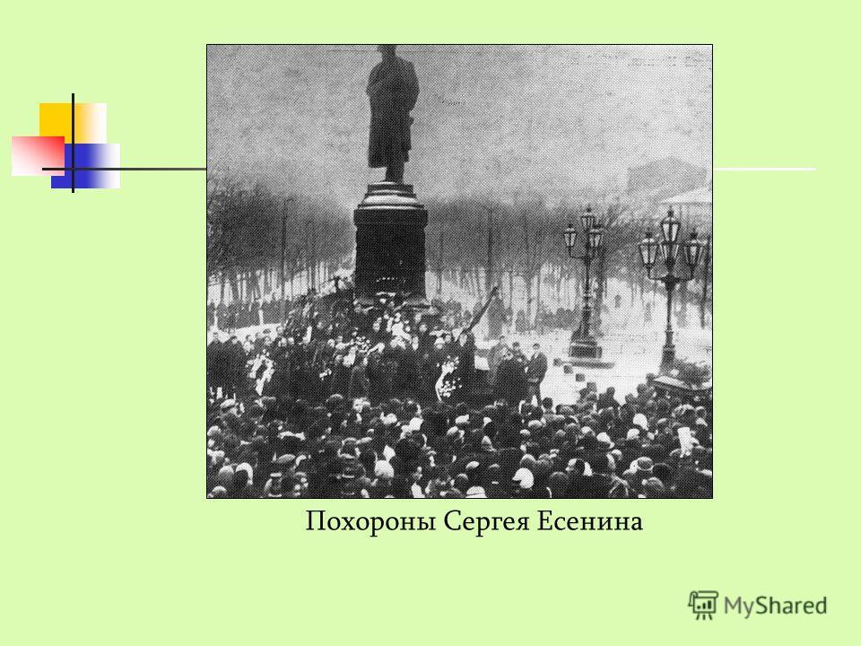 Похороны Сергея Есенина