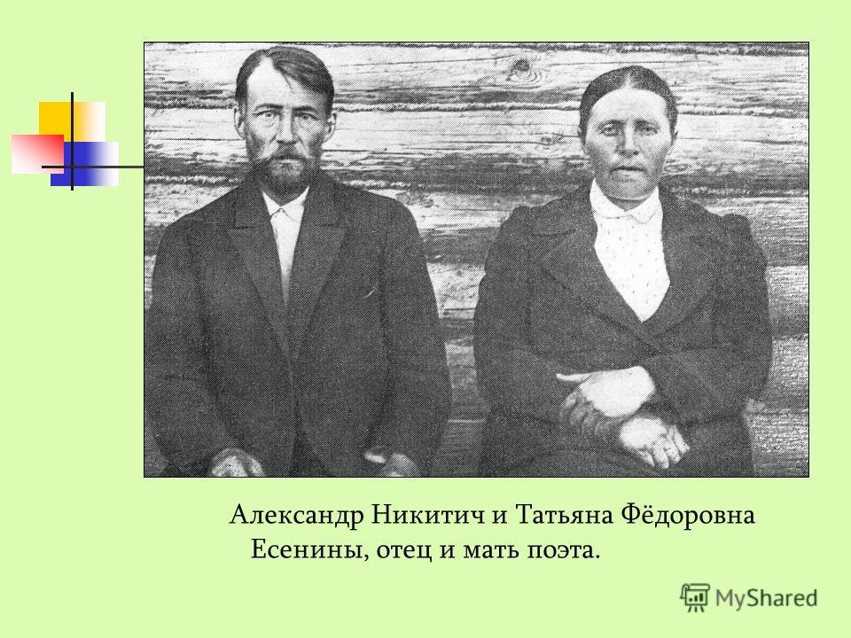 Александр Никитич и Татьяна Фёдоровна Есенины, отец и мать поэта.