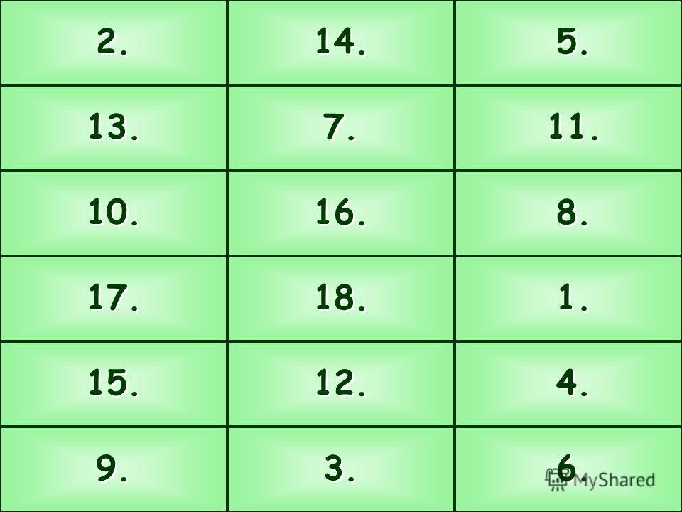 2. 13. 9. 15. 17. 10. 14. 7. 3. 12. 18. 16. 5. 6. 4. 1. 8. 11.