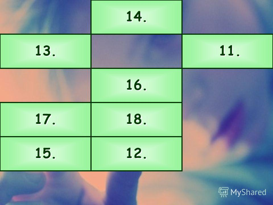 13. 15. 17. 14. 12. 18. 16. 11.