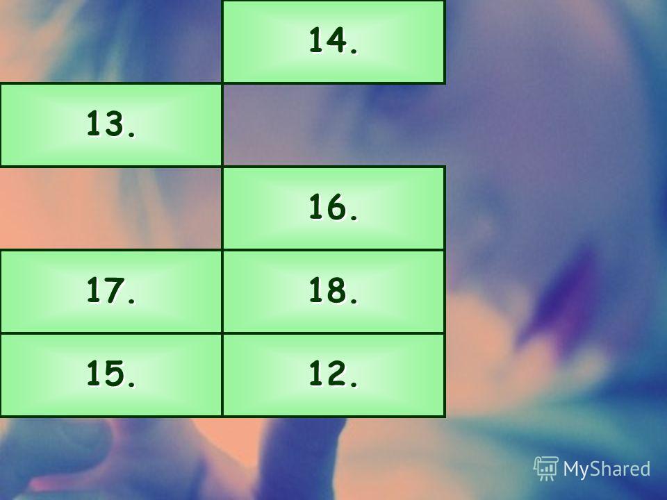 13. 15. 17. 14. 12. 18. 16.