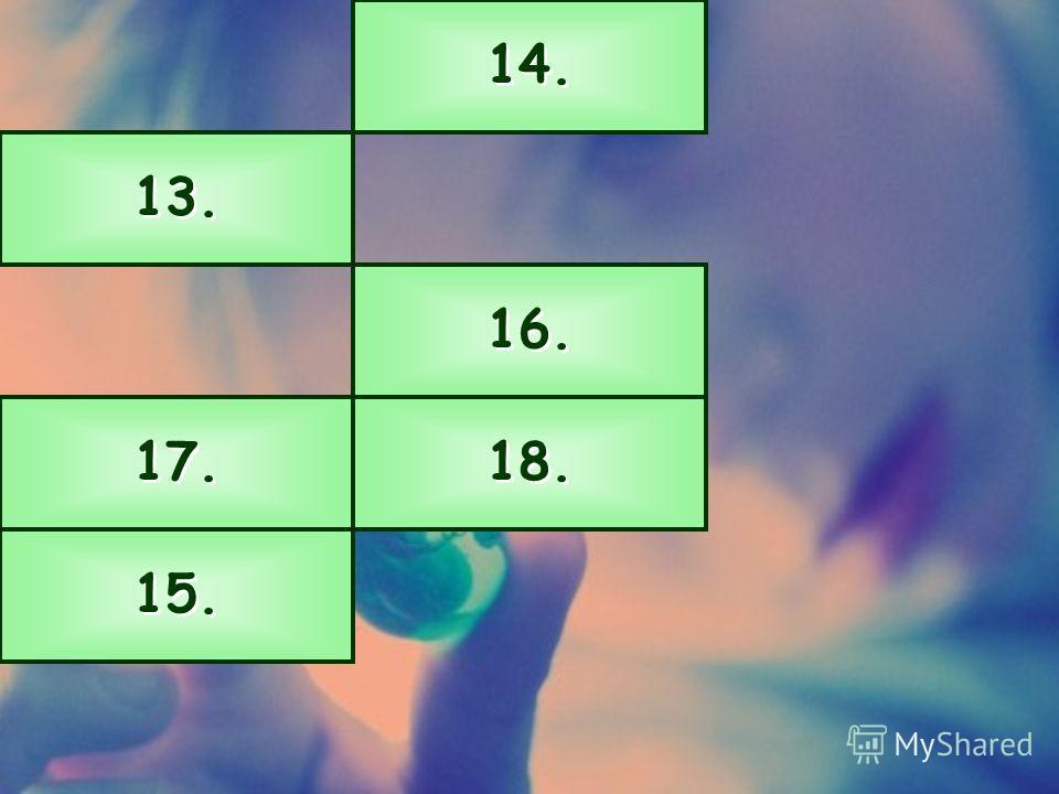 13. 15. 17. 14. 18. 16.