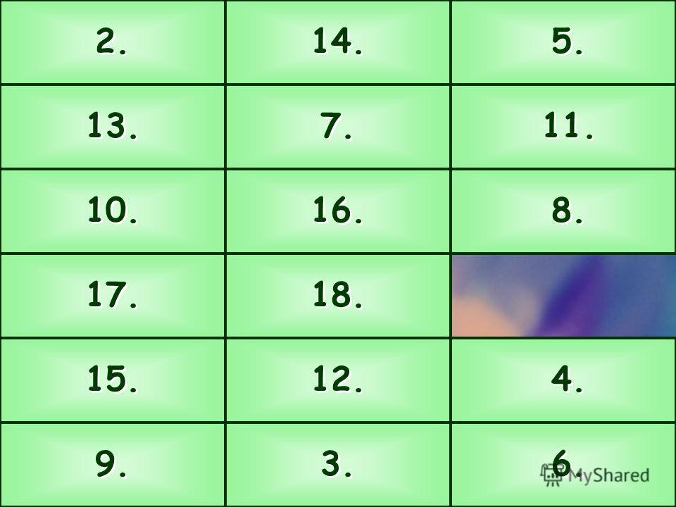 2. 13. 9. 15. 17. 10. 14. 7. 3. 12. 18. 16. 5. 6. 4. 8. 11.