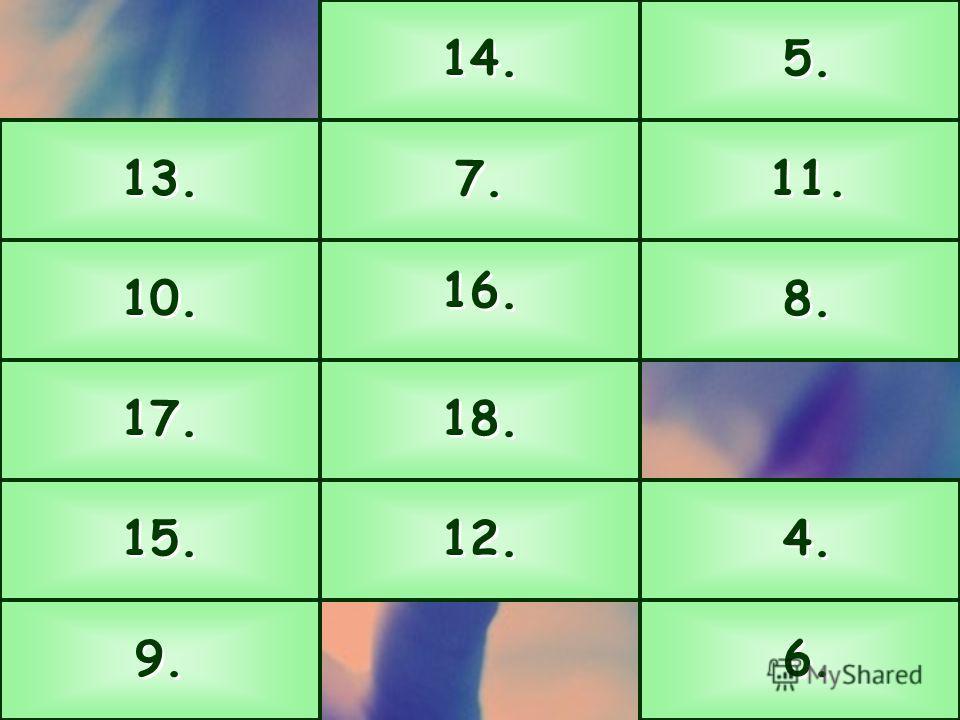 13. 9. 15. 17. 10. 14. 7. 12. 18. 16. 5. 6. 4. 8. 11.