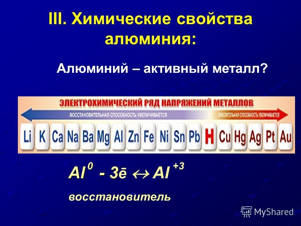 Подумай и ответь: Благодаря чему алюминий обладает такими свойствами? Какова кристаллическая решетка алюминия? (кубическая гранецентрированная) Какова химическая связь в металле?