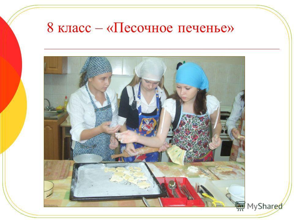 8 класс – «Песочное печенье»