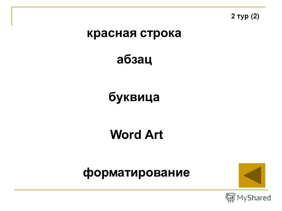 2 тур (2) красная строка буквица Word Art форматирование абзац
