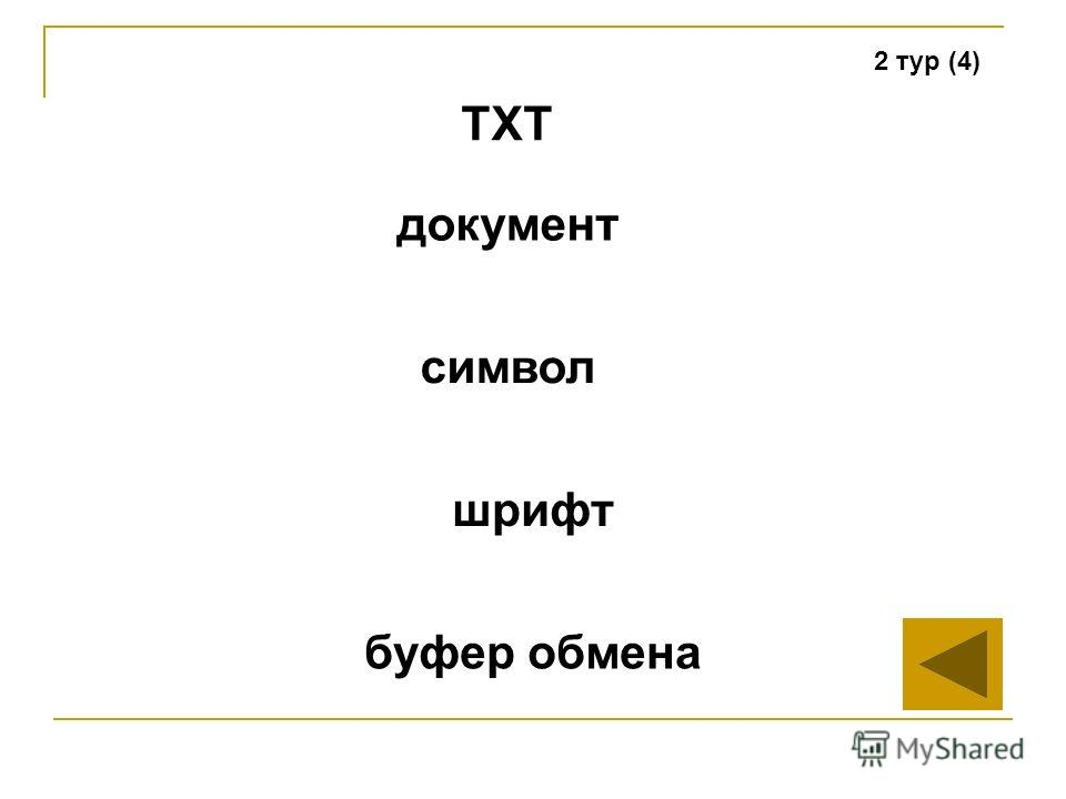 2 тур (4) TXT символ шрифт буфер обмена документ