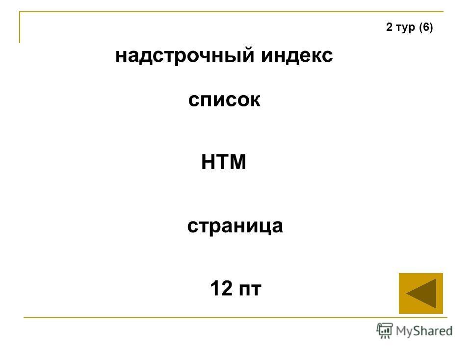 2 тур (6) надстрочный индекс HTM страница 12 пт список