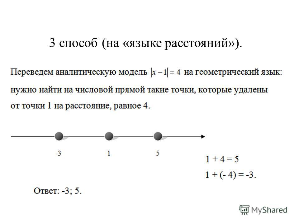 3 способ (на «языке расстояний»).