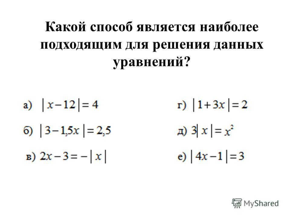 Какой способ является наиболее подходящим для решения данных уравнений?