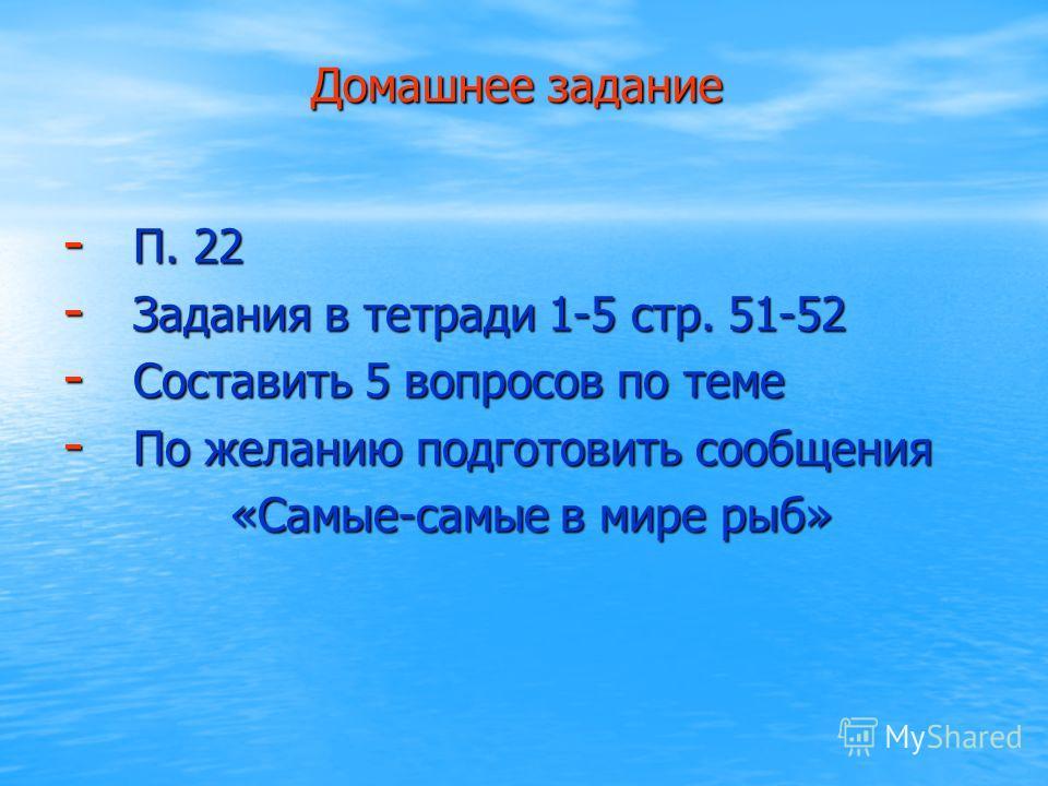1. 2. К какому отряду относятся данные рыбы? 3. 4.