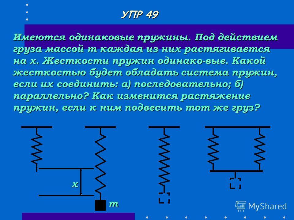 УПР 48 Расставьте силы упругости при следующих взаимодействиях: Мячик падает на наклонную плоскость Деталь зажата в тисках При ударе по наковальне Груз висит на канате