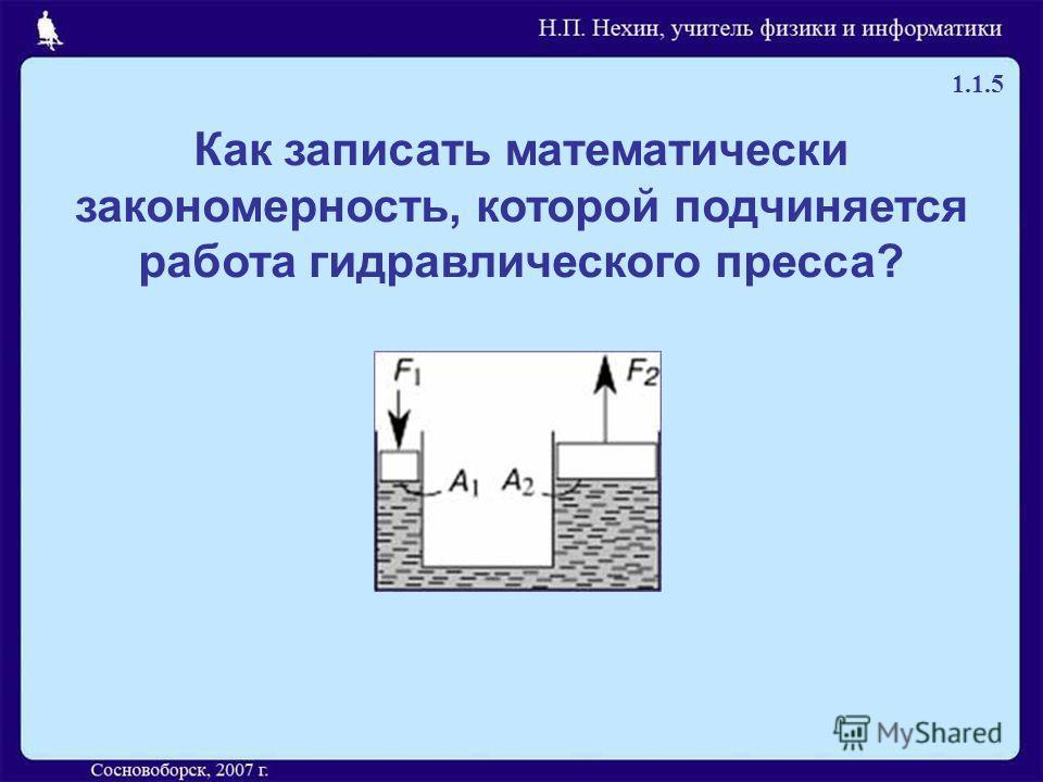 Как записать математически закономерность, которой подчиняется работа гидравлического пресса? 1.1.5